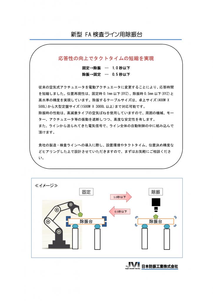 FA検査ライン用除振台(A4チラシ)_160823