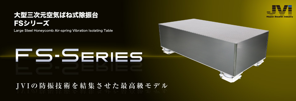 大型三次元空気ばね式除振台FS-SERIES