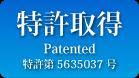 WB-SERIES特許番号ラベル