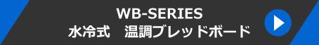 WB-SERIESリンクバナー