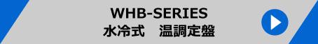 WHB-SERIESリンクバナー